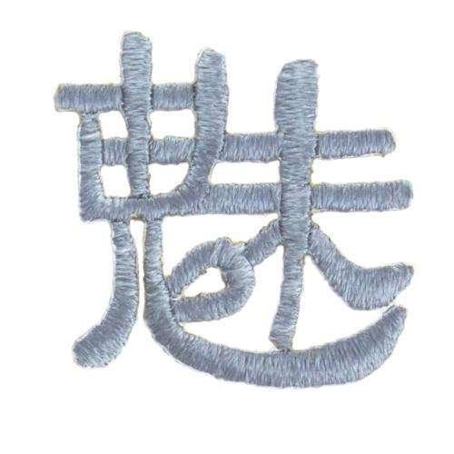 Applikation Chinesisches Zeichen grau